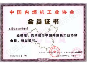 中国内燃机工业协会会员证书