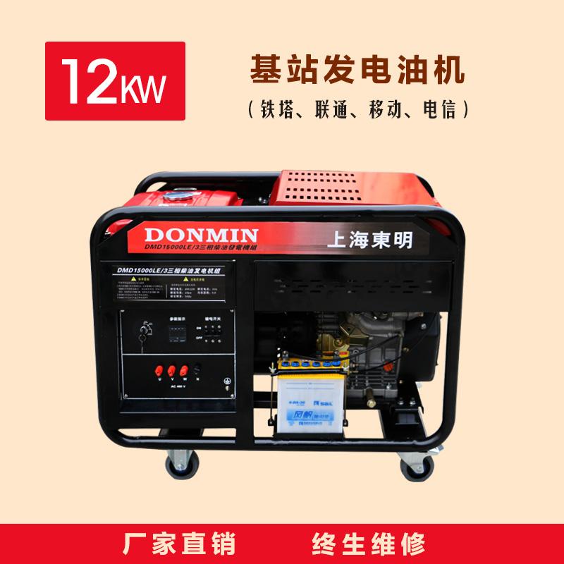 12kW通信基站维护柴油发电机