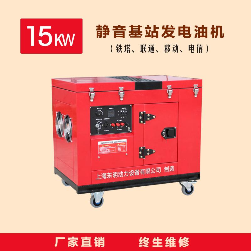 三相15kW低噪音静音箱型通信基站维护发电机组  SG18000/3