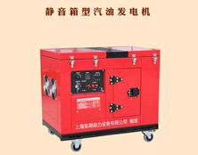 三相20kW低噪音静音箱型环亚ag汽油发电机 SG22000/3 通信基站维护用发电油机