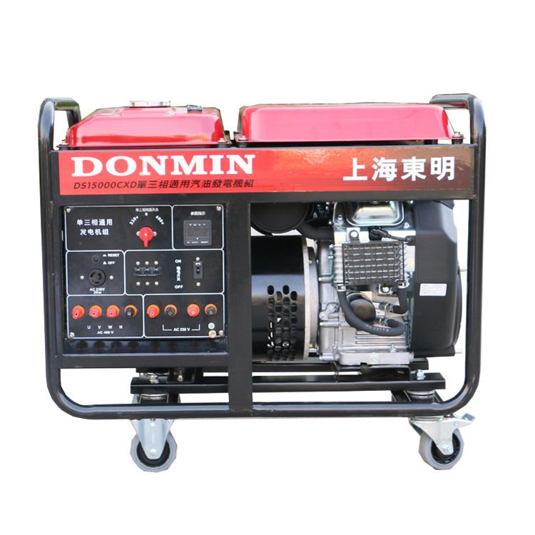 上海东明等功率12千瓦汽油发电机组DS15000CXD